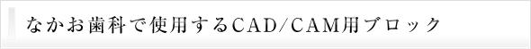 なかお歯科で使用するCAD/CAM用ブロック